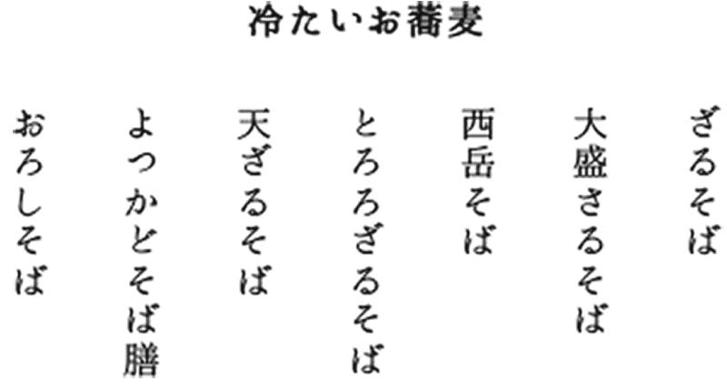 menu_rei